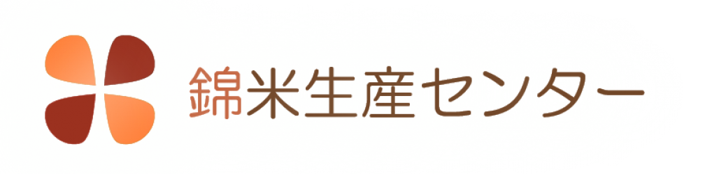 錦米生産センター
