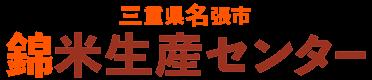 三重県名張市 錦米生産センター
